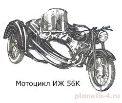 Мотоцикл ИЖ-56К