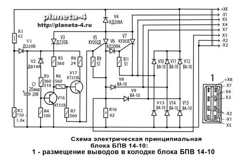 Схема блока БПВ 14-10